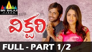 Victory Telugu Full Length Movie | Part 1/2 | Nitin, Mamatha Mohandas (New)