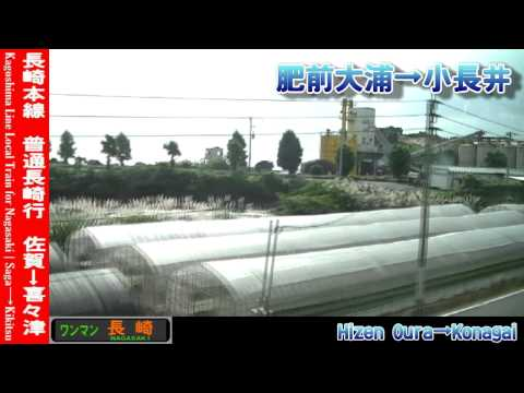 【HD車窓】長崎本線普通長崎行 3/4 肥前鹿島~諫早 Nagsaki Line for Nagasaki③Hizen Kashima~Isahaya