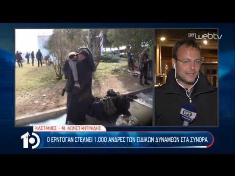 Ο Ερντογάν στήνει σκηνικό ακραίας έντασης στον Έβρο | 05/03/3030 | ΕΡΤ