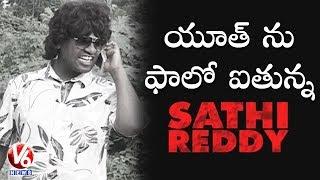 Video Bithiri Sathi As Arjun Reddy | Sathi On Youth Addiction To Movies | Teenmaar News | V6 News MP3, 3GP, MP4, WEBM, AVI, FLV April 2018