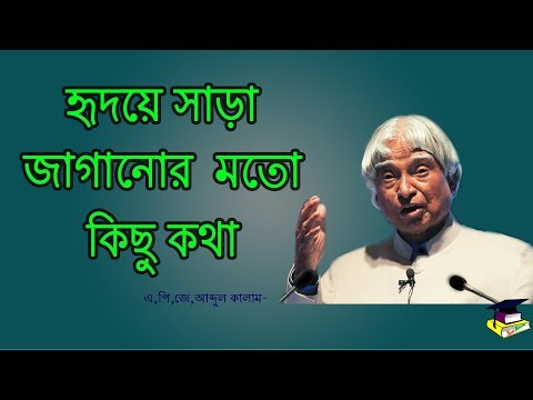 Life quotes - হৃদয় ছুঁয়ে যাওয়া কিছু কথা Life Changing Quotes of Dr. APJ Abdul Kalam Motivational Video Bangla