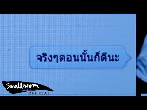 LOMOSONIC – ขอ (WARM EYES) [Official Music Video]