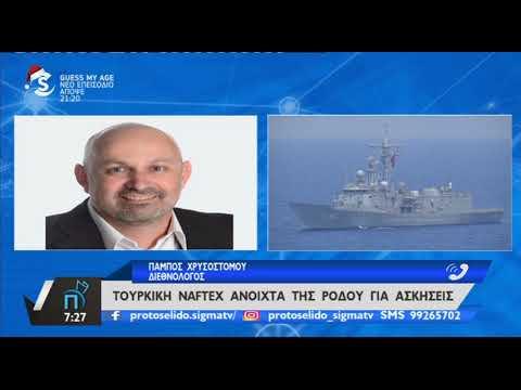 Video - Αίρεται το αμερικανικό εμπάργκο όπλων στην Κυπριακή Δημοκρατία