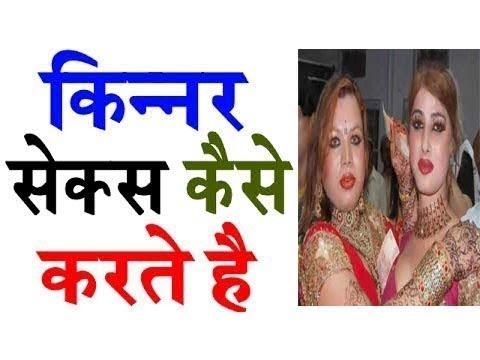 Video किन्नर कैसे सम्भोग करते है ! Kinner (Hijra) Kaise Sambhog Karte Hai download in MP3, 3GP, MP4, WEBM, AVI, FLV January 2017
