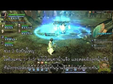 Dragon nest : Seadragon ลุยเนสเป็ดน้ำ!!
