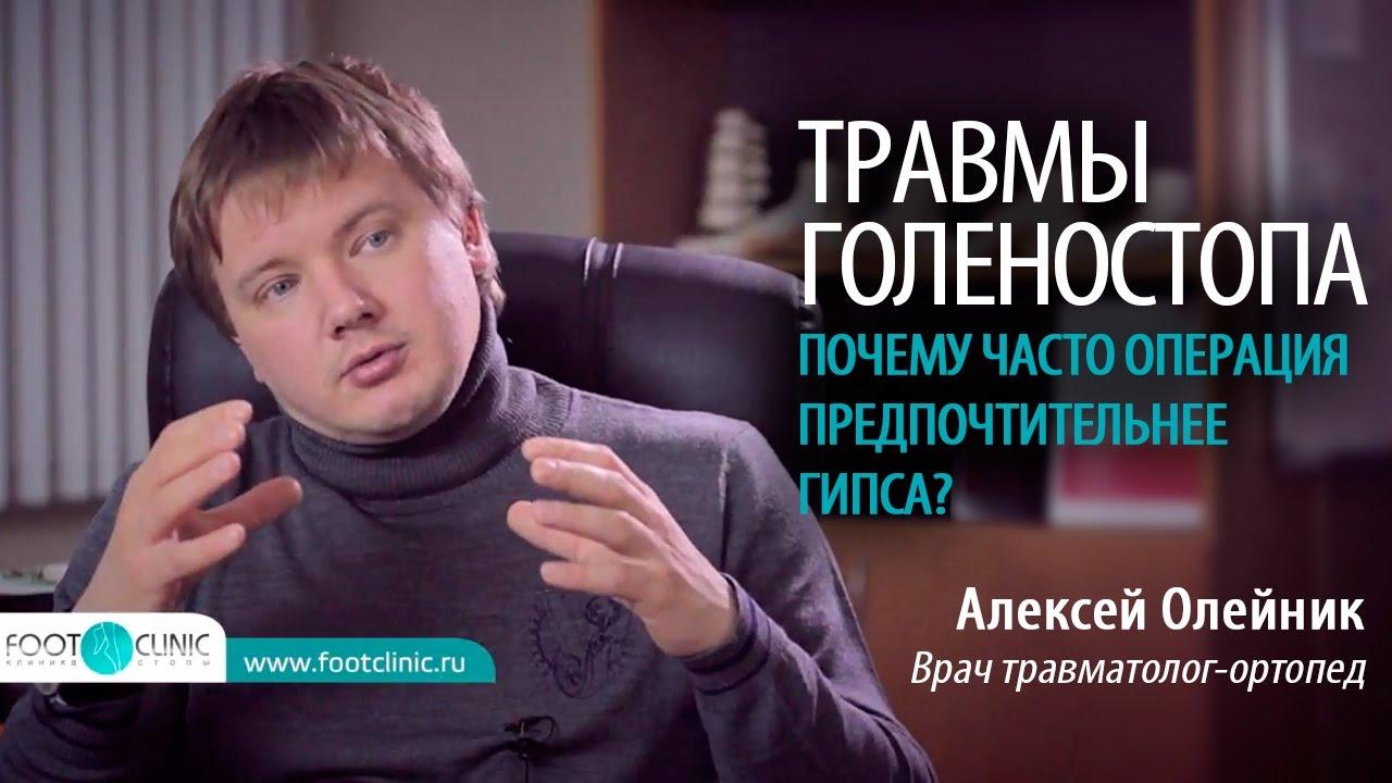 Методы лечения травмы голеностопа: что лучше, операция или гипс? - хирургия стопы Алексея Олейника