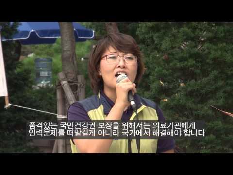 [영상뉴스] 보건의료노조 대정부대국회 투쟁의 날