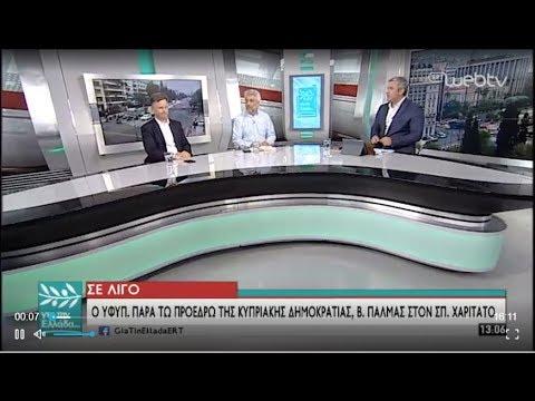 Μ.Πολλάτος & Λ.Τζούμης στον Σπ.Χαριτάτο για πολιτικές εξελίξεις & Κύπρο | 19/06/2019 | ΕΡΤ
