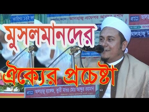 Video New bangla waj mahfil by- hafez quri Mohammad abdur Rahman Bogura আলেমদের ঐক্য download in MP3, 3GP, MP4, WEBM, AVI, FLV January 2017