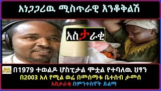Ethiopia: በ1979 ተወልዶ ሆስፒታል ሞቷል የተባለዉ ህፃን በ2003 አለ የሚል ወሬ በመሰማቱ ቤተሰብ ታመሰ አስታራቂ በምንተስኖት ይልማ