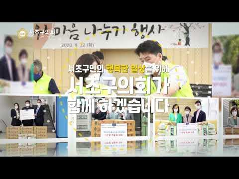 2020 서초구의회 하반기 홍보영상