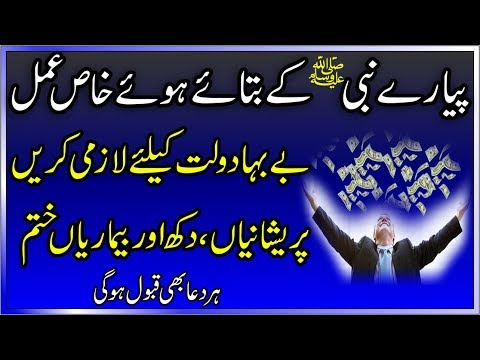 How To Be Rich In Urdu|Nabvi Dua For Be Baha Dolat|Wazifa For Money