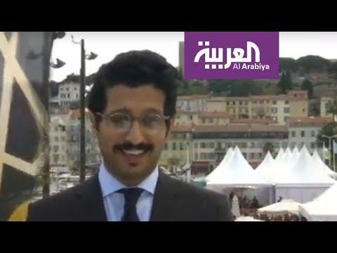 العرب اليوم - شاهد أول مشاركة سعودية في كان السينمائي