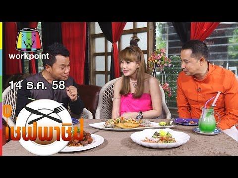 เชฟพาชิม | ตำสามน้ำ,ขาสาวผัดพริกเกลือ | 14 ธ.ค. 58 Full HD