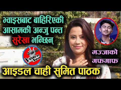 (The Voice || Surekha Chhetri बाहिरिए पछि || भन्छिन आइडल चाही Sumit Pathak, Mazzako TV - Duration: 27 minutes.)
