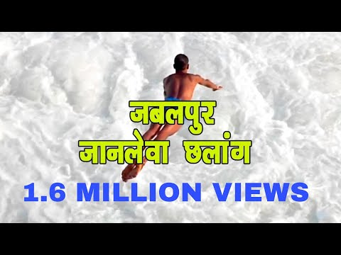 Video jabalpur bhedaghat waterfall download in MP3, 3GP, MP4, WEBM, AVI, FLV January 2017