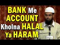 Bank Me Job Karna Haram Hai To Account Kholna Kaise Halal Hua By Adv. Faiz Syed