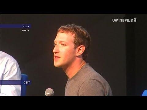 , title : 'Марк Цукерберг визнав помилки Facebook в справі Cambridge Analytica'