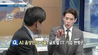 #141 [경제직썰] 인공지능 스피커 최신 트렌드  - 마송은, 박현제, 이주호