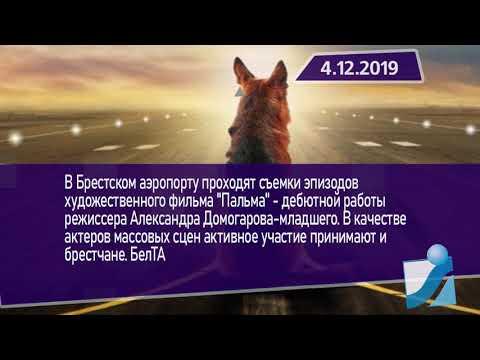 Новостная лента Телеканала Интекс 04.12.19.