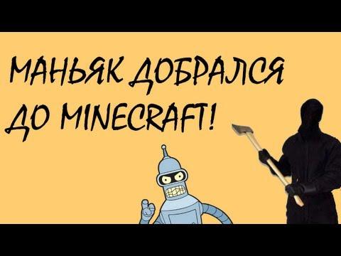 Приключения в пустыне! Маньяк добрался до minecraft! #1