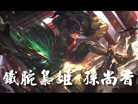 【造型SKIN】鐵腕梟姬 孫尚香 Warring Kingdoms Vi 造型預覽影片
