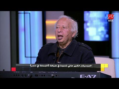 كواليس تعرف هاني شنودة على محمد منير
