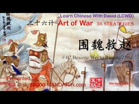 36 Strategies 三十六计 - 02 围魏救赵 Besiege Wei to Rescue Zhao -Art of War Stories