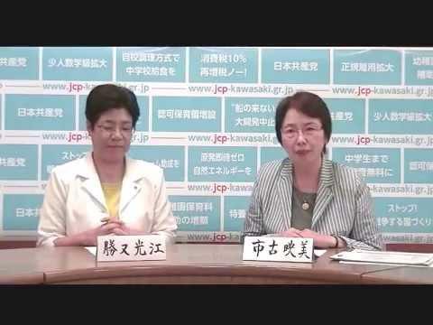 【第2回】いよいよ川崎でも中学校給食が始まります!(JCPかわさきチャンネル)