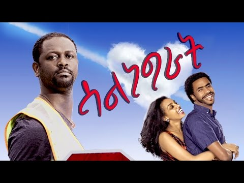 ethiopian new movie - SALNEGRAT New Ethiopian Movie (Offical Trailer) MARATHON FILM : https://www.facebook.com/pages/Marathon-Film/671900859590405 SALNEGRAT : https://www.facebook...