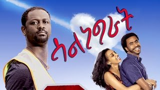 SALNEGRAT New Ethiopian Movie (Offical Trailer)
