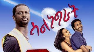 SALNEGRAT New Ethiopian Movie (Offical Trailer)