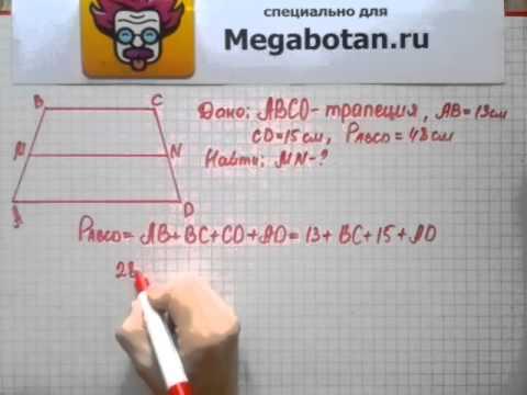 ГДЗ по геометрии 9 класс Атанасян 793