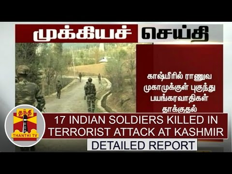 17-Indian-Soldiers-Killed-in-Terrorist-Attack-at-Kashmir--Detailed-Report-Thanthi-TV