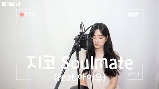 지코(ZICO) - Soulmate (feat.IU) COVER by 보람