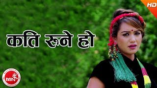 Kati Rune Ho - Ramu Majhi & Laxu Majhi Ft. Sarika KC & Puran Majhi