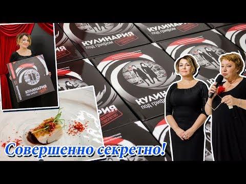 Презентация книги «Кулинария под грифом «Совершенно секретно»