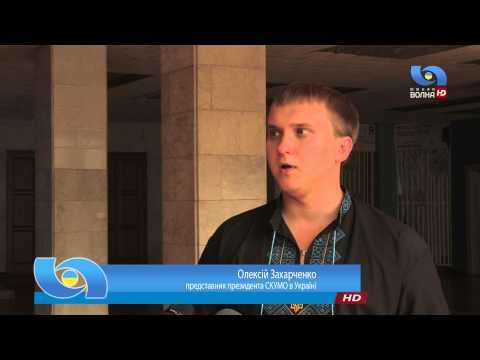 Молодёжный форум в Одессе