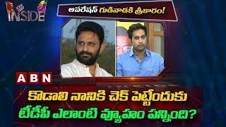 TDP Strategies to Defeat Kodali Nani in Gudivada   Inside   ABN Telugu