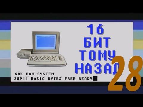 16 бит тому назад - Играем в UNIX