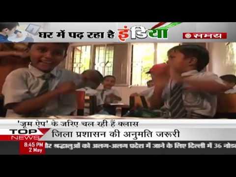 घर में पढ़ रहा है इंडिया