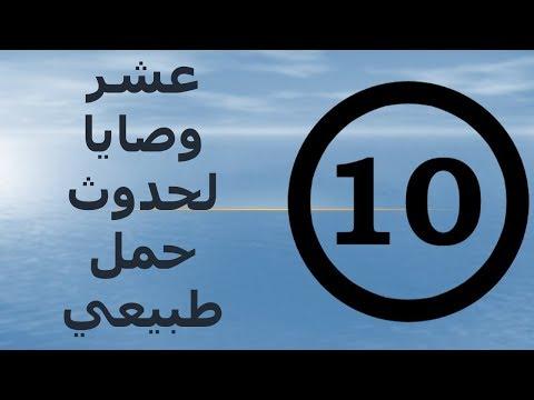 10 نصائح لحدوث الحمل الطبيعي بدون حقن مجهري - دكتور احمد حسين