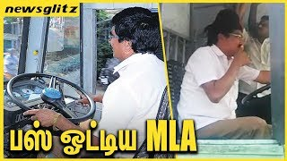 Video Tamil Nadu Bus Strike :  அரசு பேருந்தை ஓட்டிய MLA   Latest News MP3, 3GP, MP4, WEBM, AVI, FLV Juni 2018