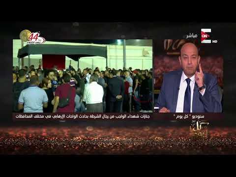 عمرو أديب يطالب بحظر استخدام ضباط الجيش والشرطة مواقع التواصل الاجتماعي