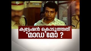 Video Actress attack: Probe extends to mystery woman's role |News Hour 1 July 2017 MP3, 3GP, MP4, WEBM, AVI, FLV April 2018