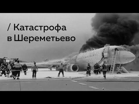 Что произошло в аэропорту Шереметьево? Мнение Пивоварова как авиационного журналиста