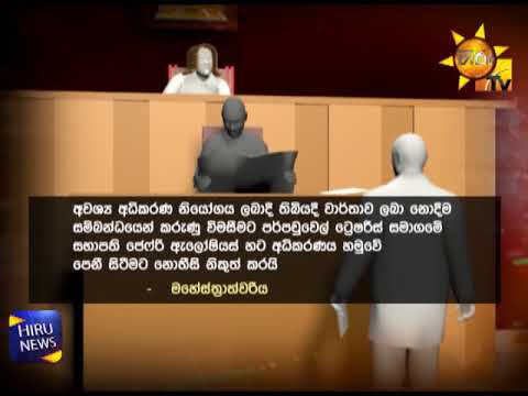 CID finds more evidence to prove Senasinghe received money from PTL