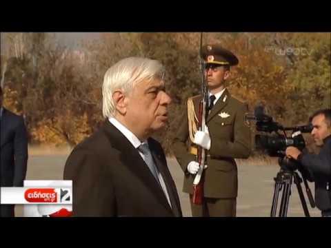 Επίσκεψη του ΠτΔ Π. Παυλόπουλου στην Αρμενία | 05/11/2019 | ΕΡΤ