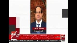 الرئيس السيسي يوجه وزارة المالية برد إجمالي مديونيتها لصناديق المعاشات