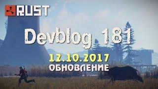 Rust Devblog 181 / Дневник разработчиков 181 ( 12.10.2017 ; 13.10.2017 )